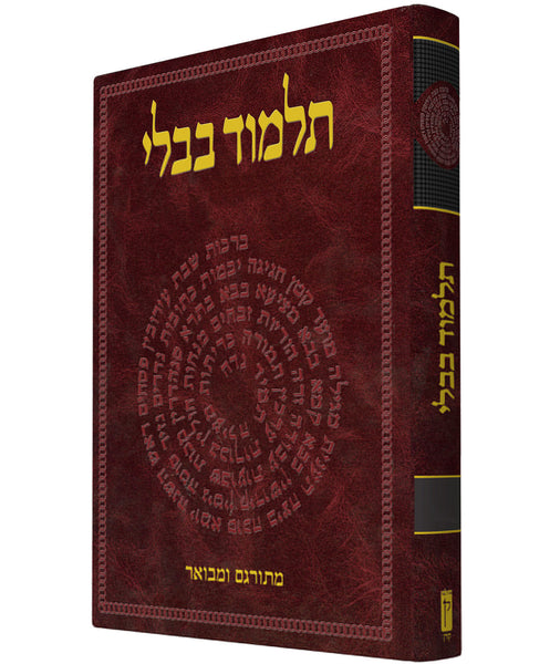 Koren Talmud - Menahot Part 1