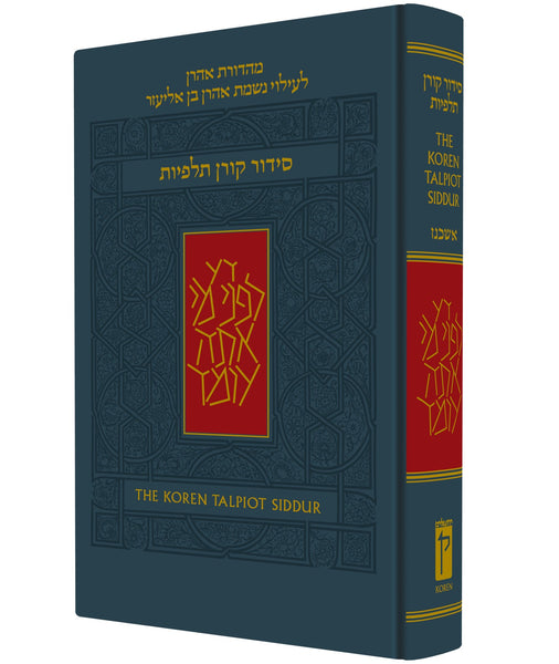 The Koren Talpiot Siddur