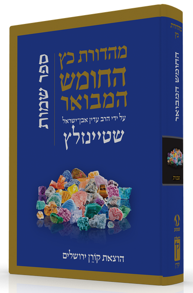 The Koren Steinsaltz Tanakh HaMevoar - Shemot