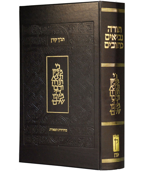The Koren Reader's Tanakh