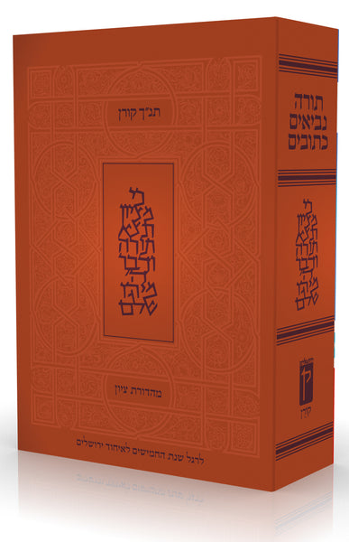 Tanakh Tzion