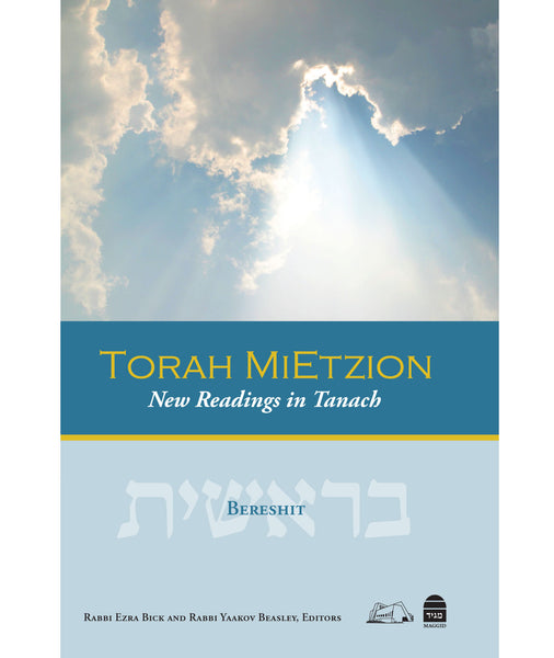 Torah MiEtzion Bereshit