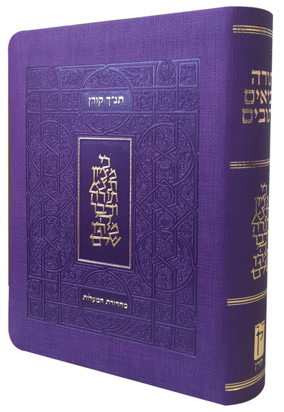The Koren Classic Tanakh Ma'alot Edition - Purple