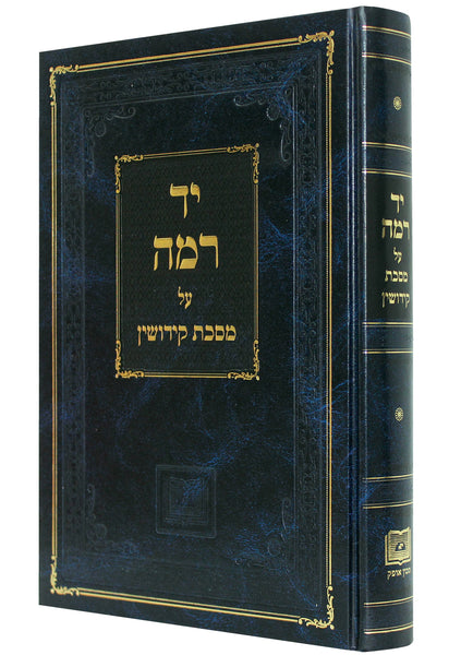 Yad Ramah On tractate Kiddushin