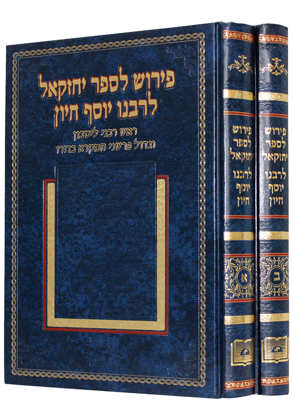 The Book of Ezekiel with the commentary of Rabbi Joseph Hayyun