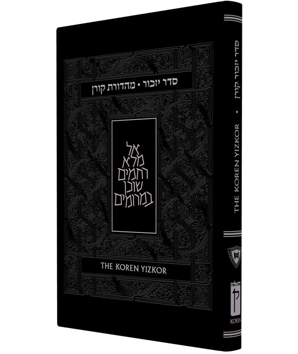 The Koren Yizkor