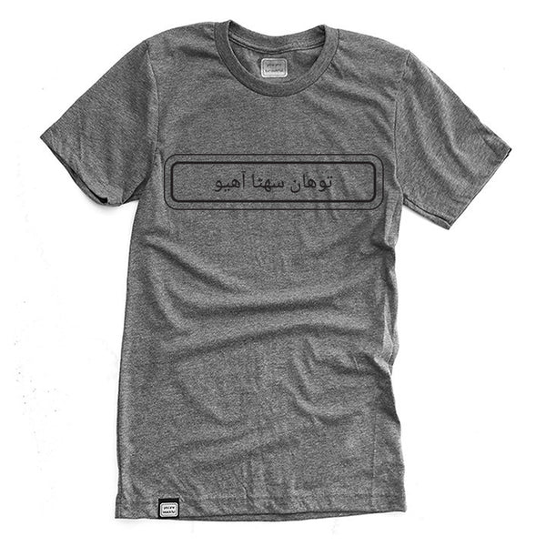 You Are Beautiful Translation Shirt