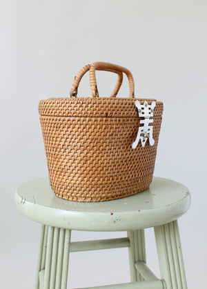 Vintage 1960s Wicker Basket Purse with Asian Style Accents