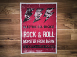Electric Eel Shock Print - mangobeard