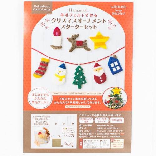 Hamanaka Christmas Ornament Starter Set