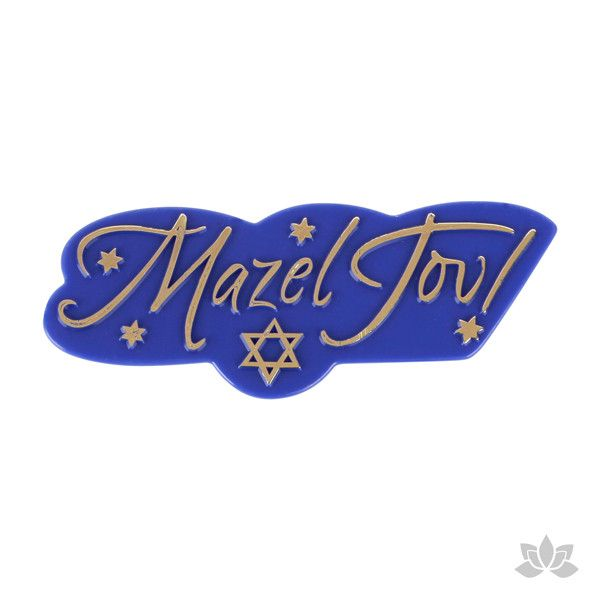 Mazel Tov Cupcake Toppers