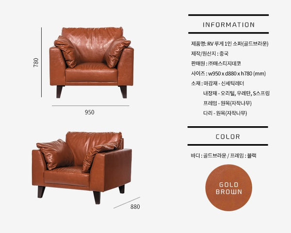 RUGE Gold Brown (1 seater)