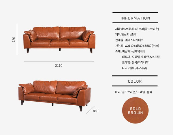 RUGE Gold Brown (3 seater)