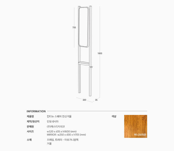 ContiNEW Full Length Mirror (accept pre-order)