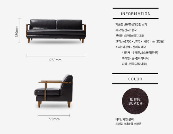 TASINGE Wine Black (3 seater) (accept pre-order)