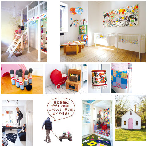 Children's Rooms Copenhagen