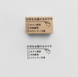 JPN HANDLE WITH CARE Rubber Stamp スタンプ