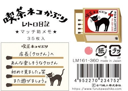 Furukwashiko Retro Matchbox Memo Pad - Coffee Cat