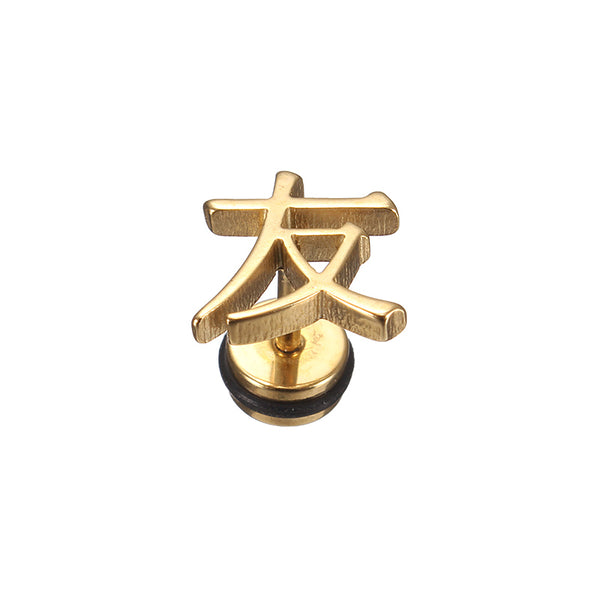 1 PC of YouQing Chinese Characters Friendship Ear Stud Titanium Steel Women Men Earrings #1