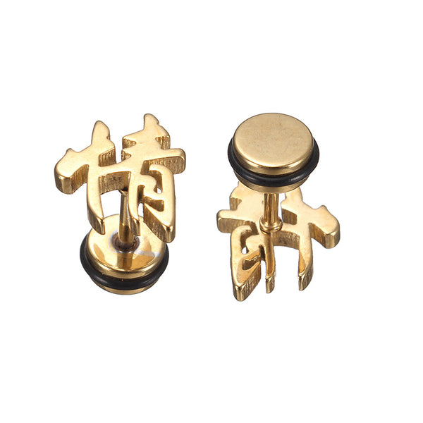1 PC of YouQing Chinese Characters Friendship Ear Stud Titanium Steel Women Men Earrings #2