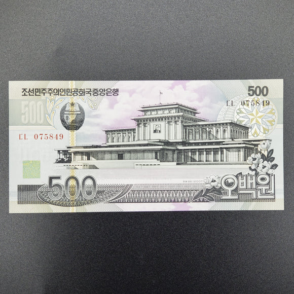 North Korea 2002 500 Won, Uncirculated