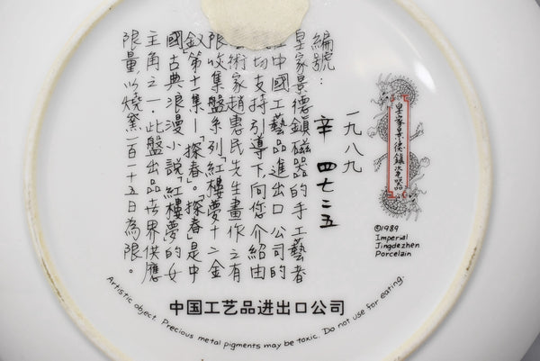 Imperial Jingdezhen Porcelain Geisha Plates Beauties Red Mansion Goddesses X12