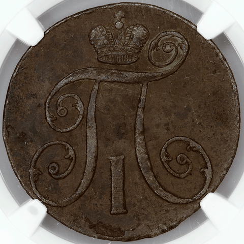 1797-AM Russia Paul I 2 Kopeks KM.95.2 - NGC XF 45