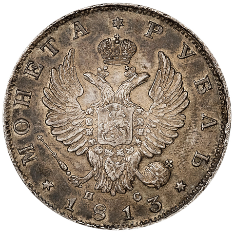 1813-СПБПС Russia Alexander I Silver Rouble KM.C#130 - Extremely Fine