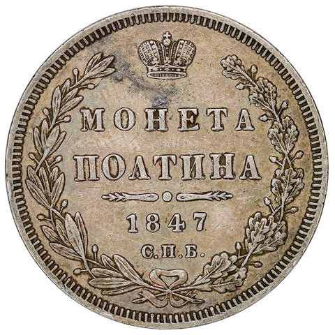 1847-СПБ ПА Russia Nicholas I Silver Poltina KM.C#167.1 - Extremely Fine