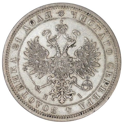 1872-СПБ ΗІ Russia Silver Rouble KM.Y25 - About Uncirculated