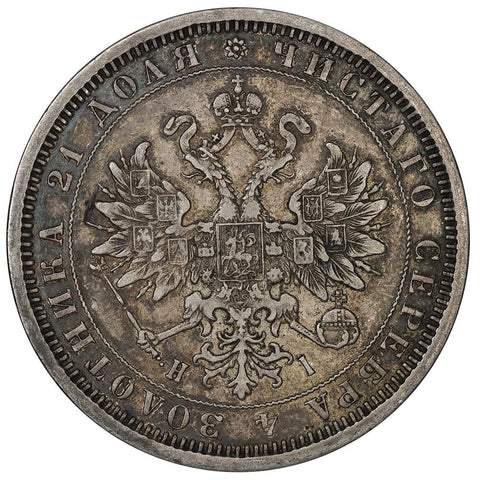1877-СПБ ΗІ Russia Silver Rouble KM.Y25 - Extremely Fine