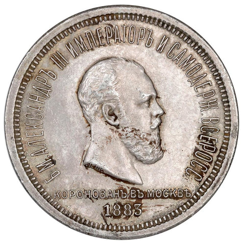 1883 Russia Alexander III Silver Rouble KM.43 - Choice About Uncirculated