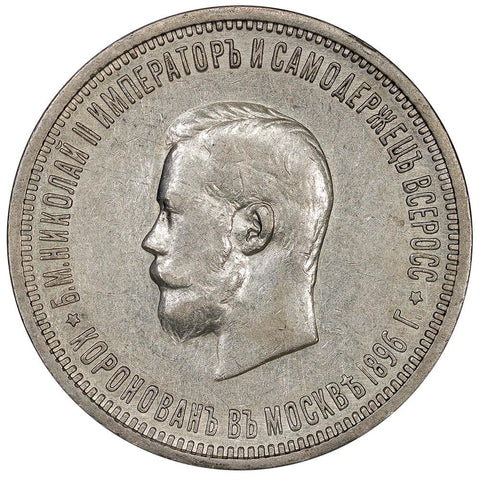 1896 Russia Nicholas II Coronation Silver Rouble KM.Y60 - About Uncirculated