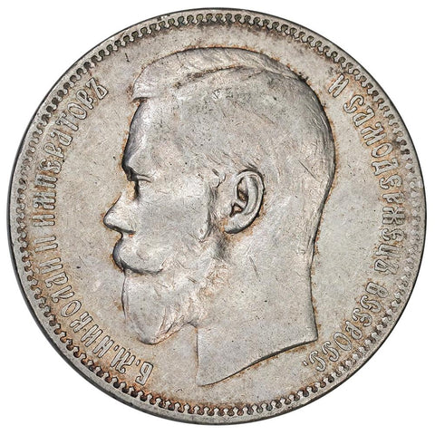 1897 Russia Nicholas II Silver Rouble KM.59.1 - Extremely Fine