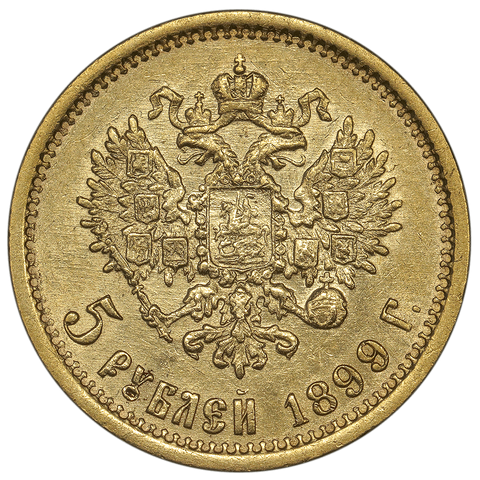 1899-ЗБ Russian Nicholas II Gold 5 Roubles KM.62 - About Uncirculated+