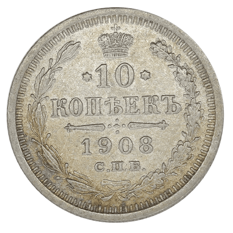 1908-СПБЭБ Russia Silver 10 Kopeks KM.20a2 - About Uncirculated