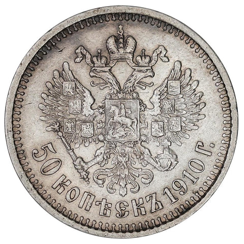 1910-ЭБ Russia Silver 50 Kopeks KM.58.2- About Uncirculated (Scarce)