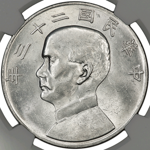 Year 23 (1934) China 'Junk' Silver Dollar L&M-110 KM.345 - NGC AU 58