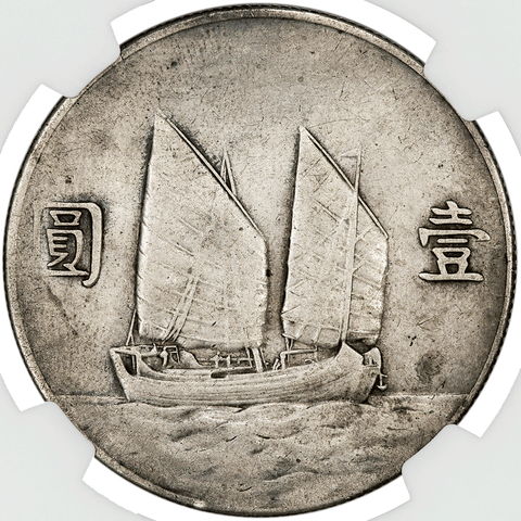 Year 23 (1934) China 'Junk' Silver Dollar L&M-110 KM.345 - NGC VF Details