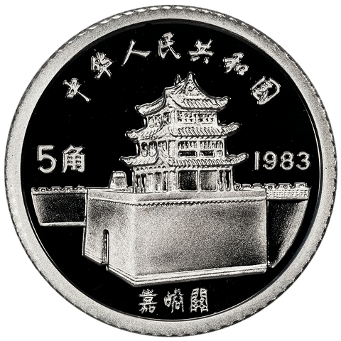 1983 People's Republic of China Silver 5 Jiao Marco Polo KM.65 - Gem Proof - Tiny Mintage