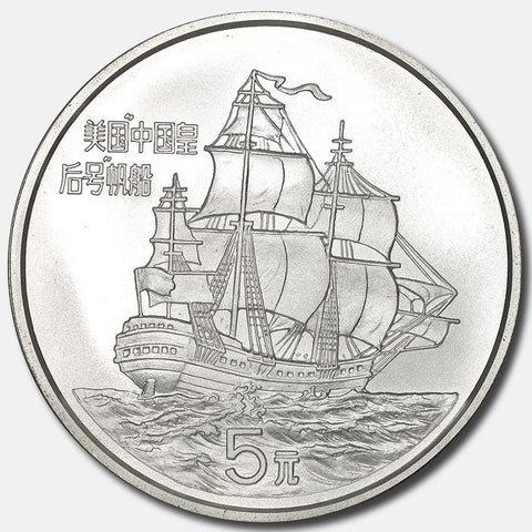 "China, Peoples Republic of - 1986 ""Empress of China"" Silver 5 Yuan - KM.152 - Gem Uncirculated in Mint Capsules"