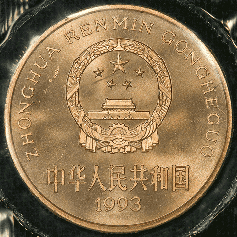 1993 People's Republic of China 5 Yuan (Copper) KM.469 - Gem Brilliant Uncirculated