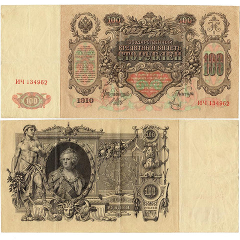 1910 Russia Catherine The Great 100 Rubles P-13 - F/VF