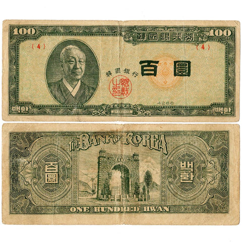 1953 (4286) South Korea 100 Hwan Note P#18 - Very Fine (Rare)