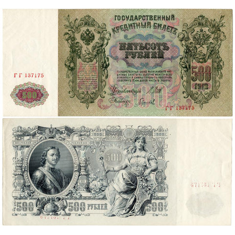 1912 Russia Peter I 500 Rubles Note P-14 - F/VF
