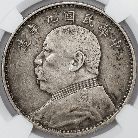 Year 9 (1920) Republic of China Silver Dollar L&M-77 KM.329.6 - NGC XF 40