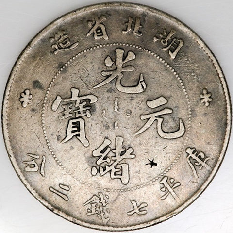 (1895-1907) China \ Hupeh Province Silver Dragon Dollar KM.127.1 - VF