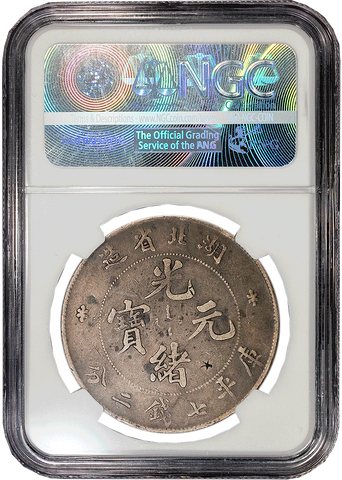 (1895-1907) China \ Hupeh Province Silver Dragon Dollar KM.127.1 - NGC VF Details Chopmarked