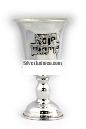 "Ben David 4.5"" B.P.H. Smooth Sterling Goblet"