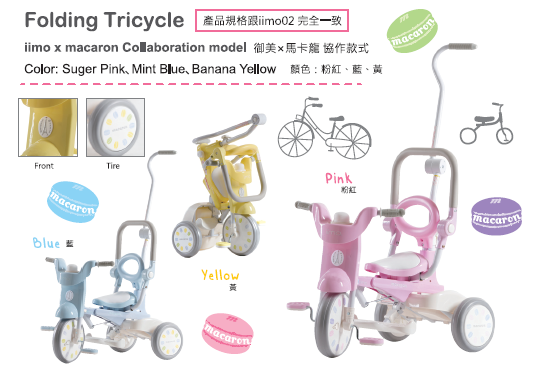 iimo X MACARON Foldable Tricycle - Limited Ed.